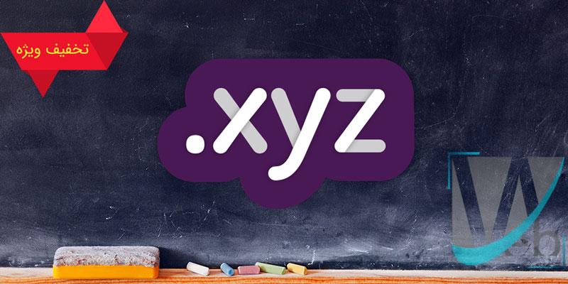 تخفیف دامنه Xyz