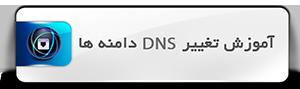 آموزش تغییر DNS دامنه ها