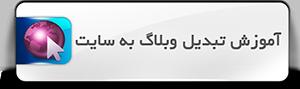 موزش تبدیل وبلاگ به سایت (اتصال دامنه به وبلاگ)